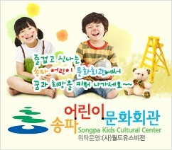 송파어린이문화회관